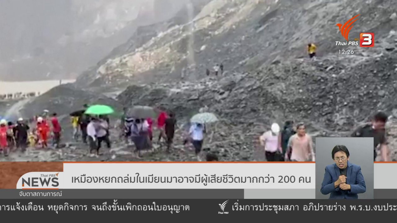 จับตาสถานการณ์ - เหมืองหยกถล่มในเมียนมาอาจมีผู้เสียชีวิตมากกว่า 200 คน