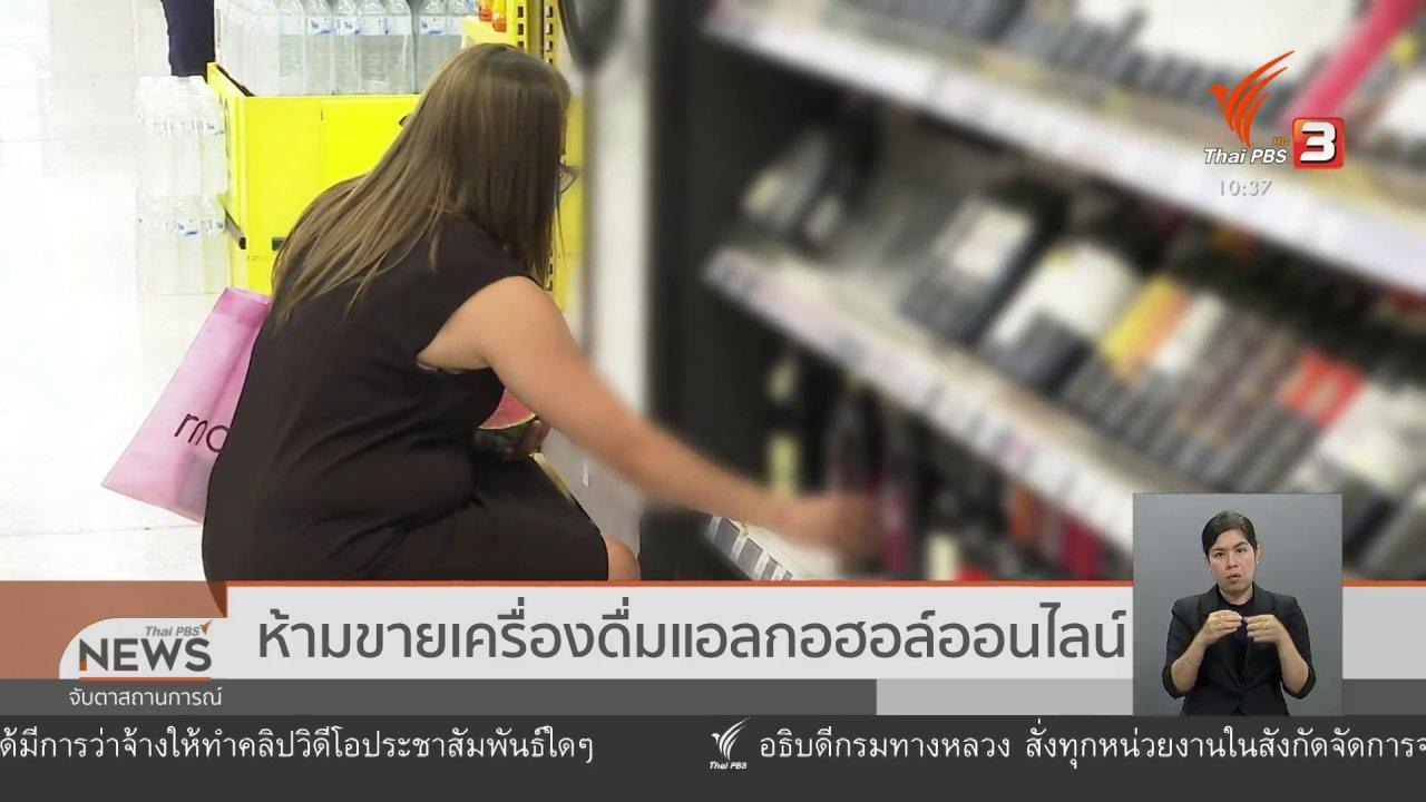 จับตาสถานการณ์ - ห้ามขายเครื่องดื่มแอลกอฮอล์ออนไลน์