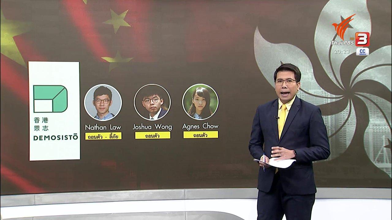ข่าวค่ำ มิติใหม่ทั่วไทย - วิเคราะห์สถานการณ์ต่างประเทศ : นักเคลื่อนไหวฮ่องกงลดบทบาท หวั่น ก.ม.ความมั่นคงจีน