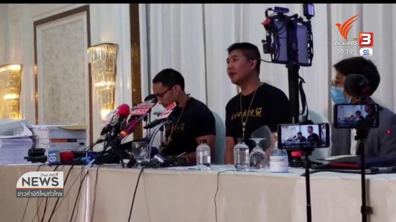 ข่าวค่ำ มิติใหม่ทั่วไทย - รายการช่องส่องผีชี้แจงเปิดบัญชีรับเงินบริจาค