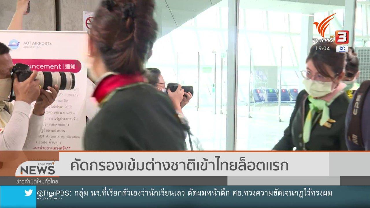 ข่าวค่ำ มิติใหม่ทั่วไทย - คัดกรองเข้มต่างชาติเข้าไทยล็อตแรก