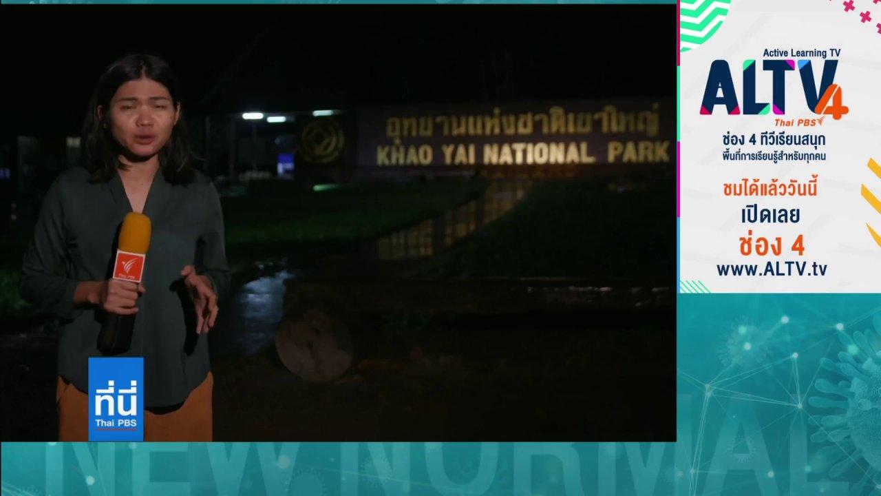 ที่นี่ Thai PBS - วันหยุดยาว ปชช.ท่องเที่ยว-กลับภูมิลำเนาคึกคัก