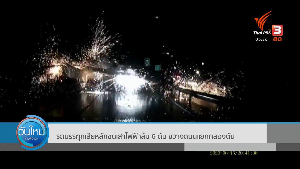 วันใหม่  ไทยพีบีเอส - รถบรรทุกเสียหลักชนเสาไฟฟ้าล้ม 6 ต้น ขวางถนนแยกคลองตัน