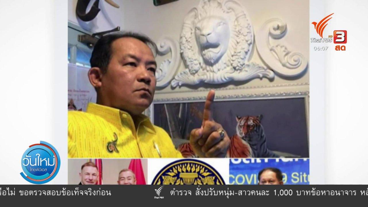 วันใหม่  ไทยพีบีเอส - มุม(การ)เมือง : เสียงวิจารณ์รัฐบาล เลือกปฏิบัติคุมโควิด การ์ดตกเสียเอง