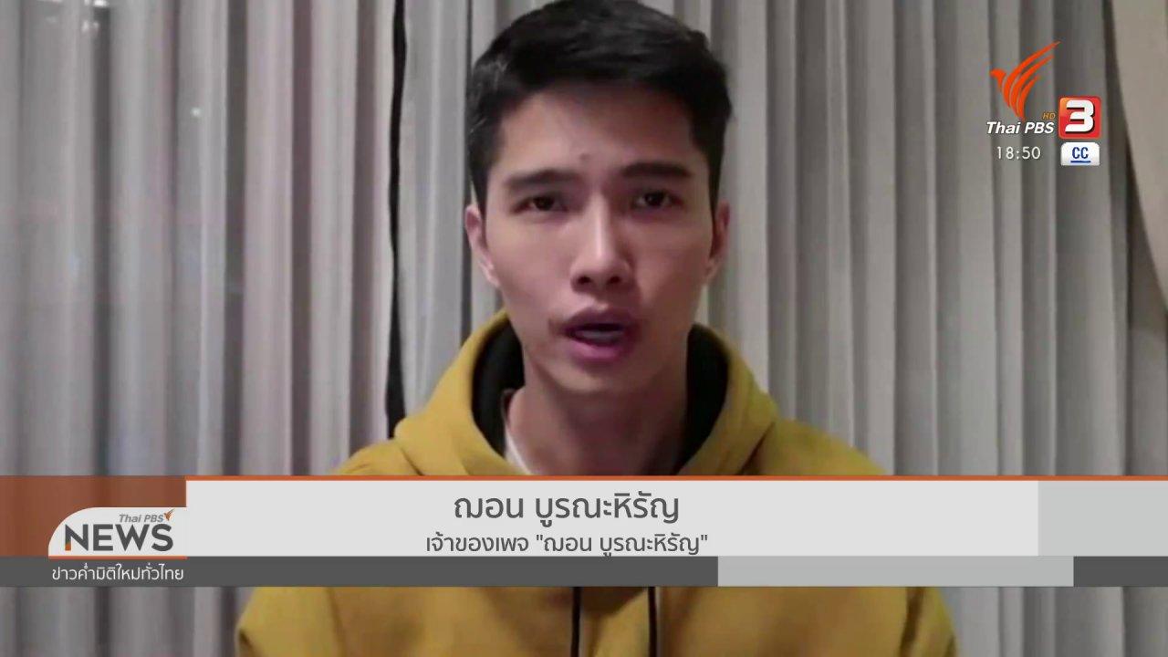 """ข่าวค่ำ มิติใหม่ทั่วไทย - """"ฌอน"""" ยอมรับจัดการเงินบริจาคผิดพลาด"""