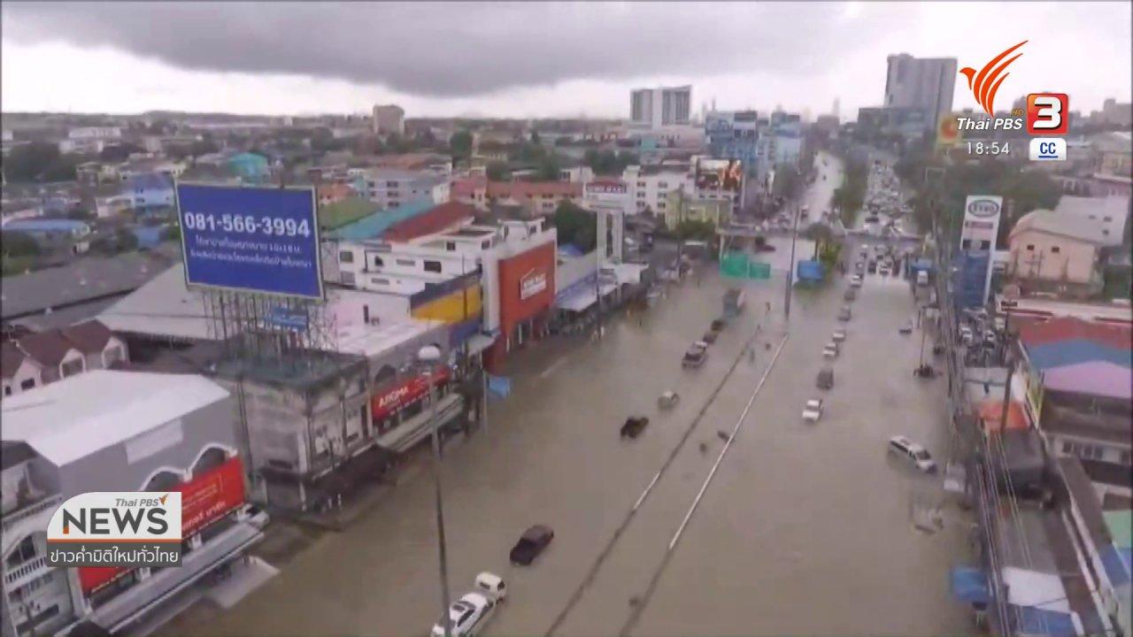 ข่าวค่ำ มิติใหม่ทั่วไทย - เมืองพัทยา ฝนตกหนักน้ำท่วมถนนหลายสาย