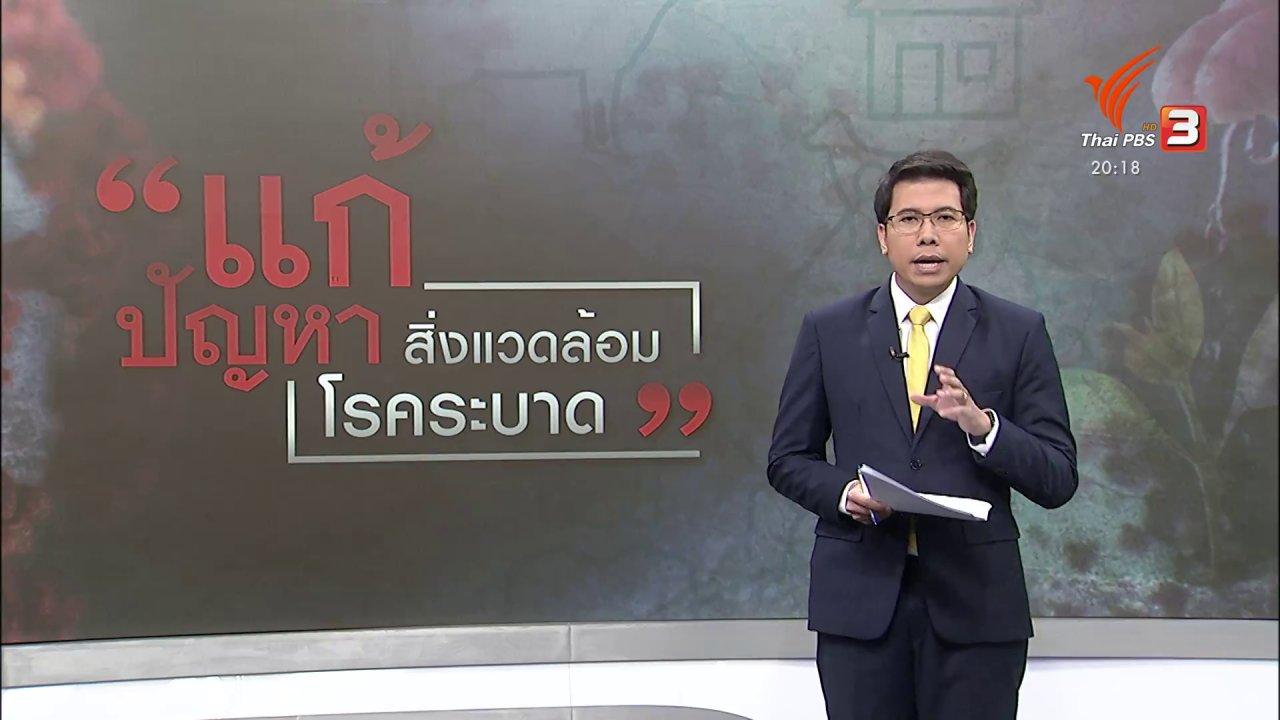 ข่าวค่ำ มิติใหม่ทั่วไทย - วิเคราะห์สถานการณ์ต่างประเทศ : UN เตือนรับมือโรคติดเชื้อจากสัตว์สู่คน