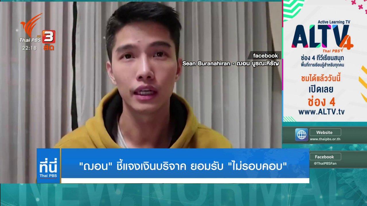 """ที่นี่ Thai PBS - """"ฌอน"""" ชี้แจงเงินบริจาค"""