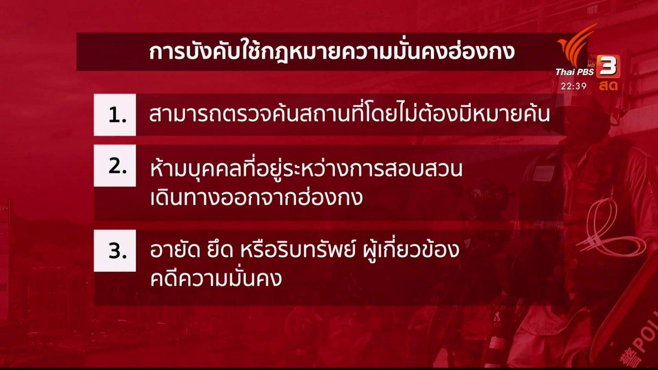 ที่นี่ Thai PBS - กฎหมายความมั่นคงฮ่องกง กระทบการทำงานสื่อ