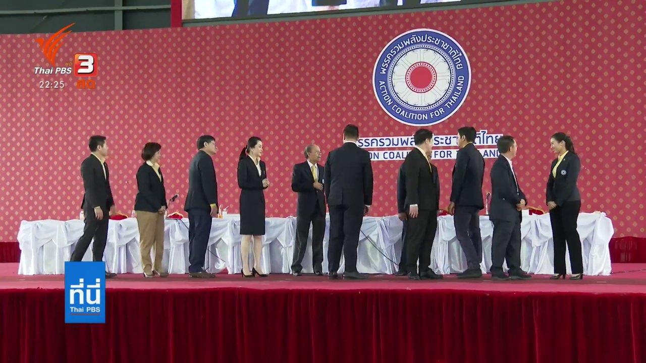 ที่นี่ Thai PBS - แกะสัญญาณประชุมทีมเศรษฐกิจ