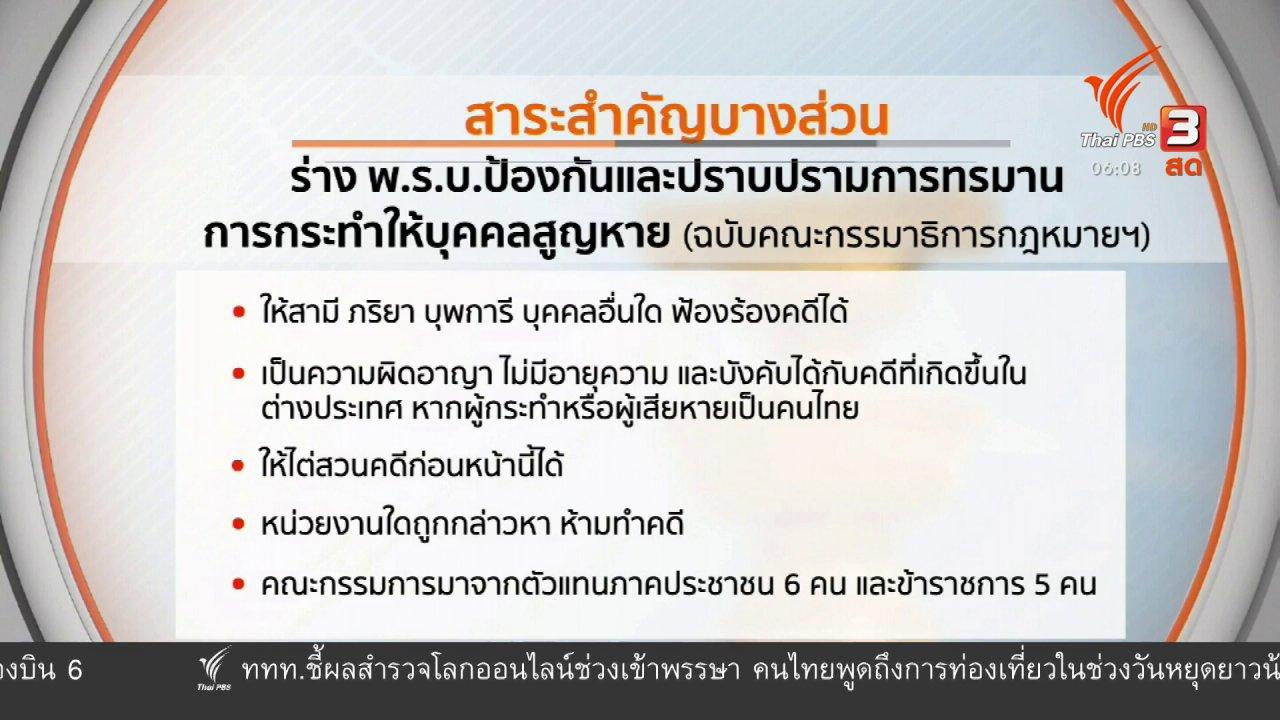 วันใหม่  ไทยพีบีเอส - มุม(การ)เมือง : กฎหมายป้องกันอุ้มหาย - สมรสเท่าเทียม