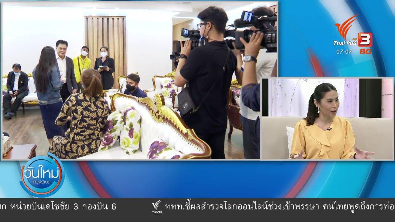 วันใหม่  ไทยพีบีเอส - กินอยู่รู้รอบ : ก.พาณิชย์เตรียมหารือปัญหาอังกฤษแบนมะพร้าวไทย