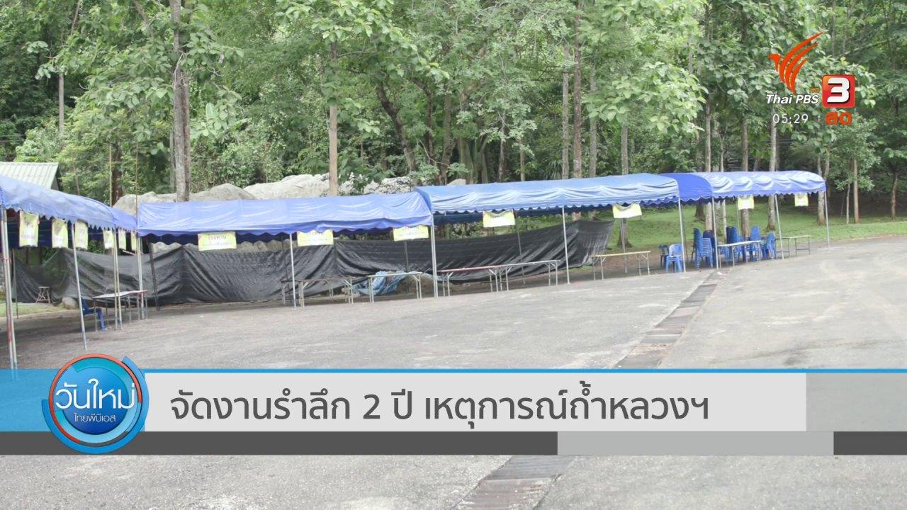 วันใหม่  ไทยพีบีเอส - จัดงานรำลึก 2 ปี เหตุการณ์ถ้ำหลวงฯ