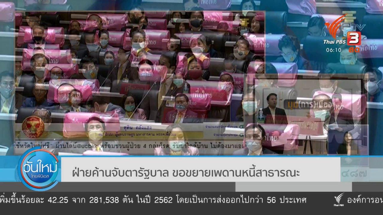 วันใหม่  ไทยพีบีเอส - มุม(การ)เมือง : ฝ่ายค้านจับตารัฐบาล ขอขยายเพดานหนี้สาธารณะ