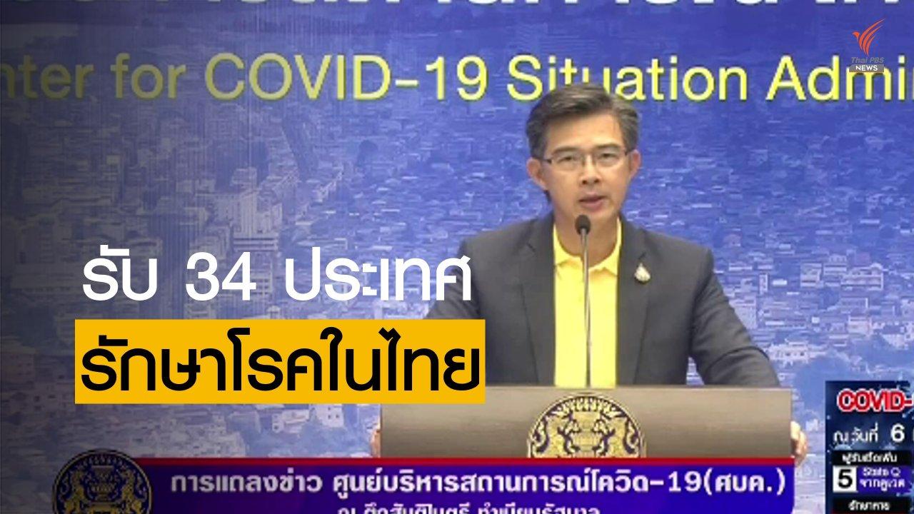ศบค.ระบุ ต่างชาติลงทะเบียนรักษาโรคในไทย 34 ประเทศ