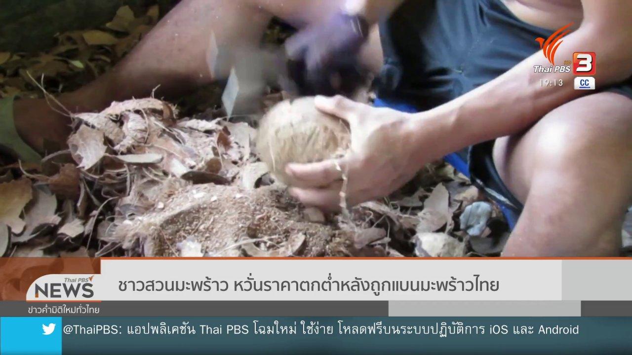 ข่าวค่ำ มิติใหม่ทั่วไทย - ชาวสวนมะพร้าว หวั่นราคาตกต่ำหลังถูกแบนมะพร้าวไทย