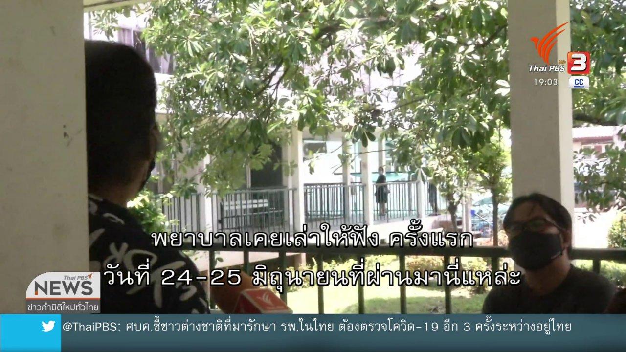 ข่าวค่ำ มิติใหม่ทั่วไทย - ตรวจสอบมาตรฐานความปลอดภัย รพ.ภูผาม่าน