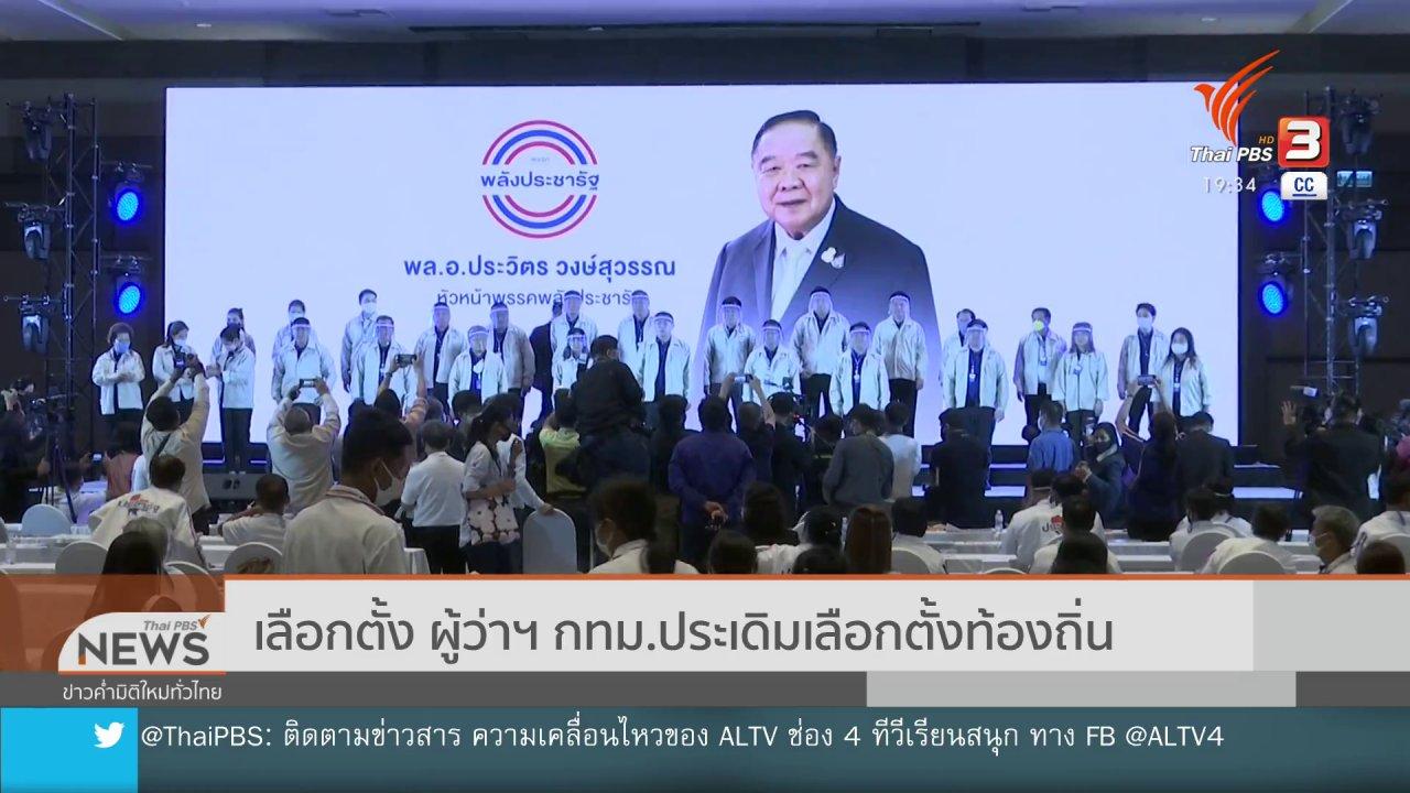 ข่าวค่ำ มิติใหม่ทั่วไทย - เลือกตั้ง ผู้ว่าฯ กทม.ประเดิมเลือกตั้งท้องถิ่น