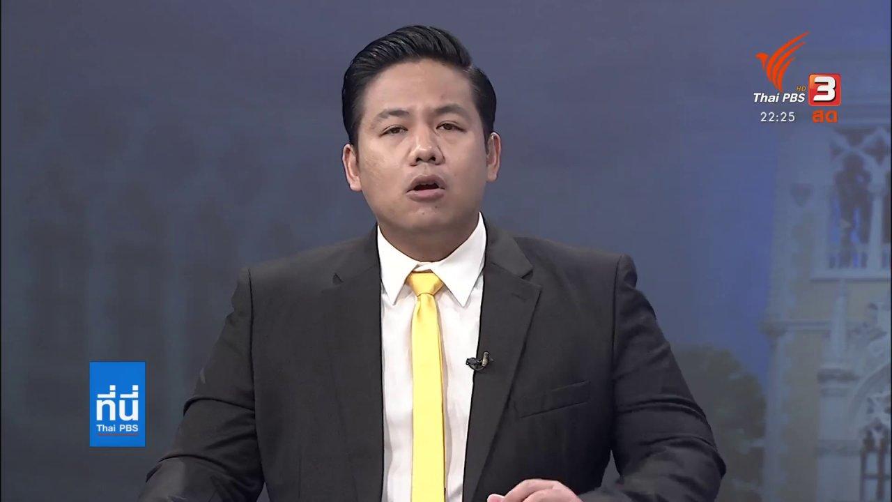 ที่นี่ Thai PBS - จับสัญญาณคลื่นใต้น้ำพลังประชารัฐความเคลื่อนไหวสุดท้ายก่อนปรับ ครม