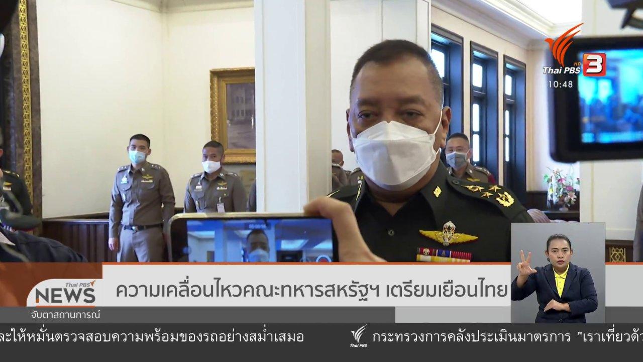 จับตาสถานการณ์ - ความเคลื่อนไหวคณะทหารสหรัฐฯ เตรียมเยือนไทย