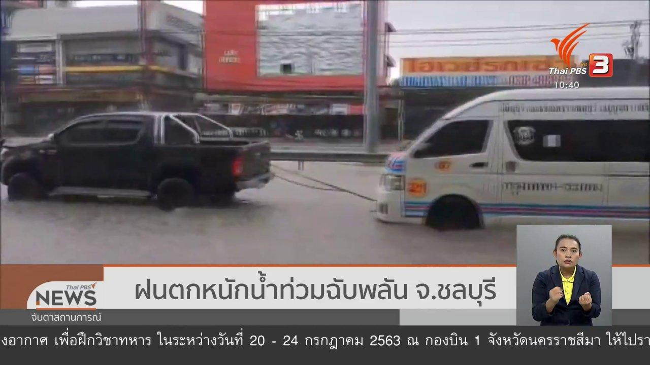 จับตาสถานการณ์ - ฝนตกหนักน้ำท่วมฉับพลัน จ.ชลบุรี