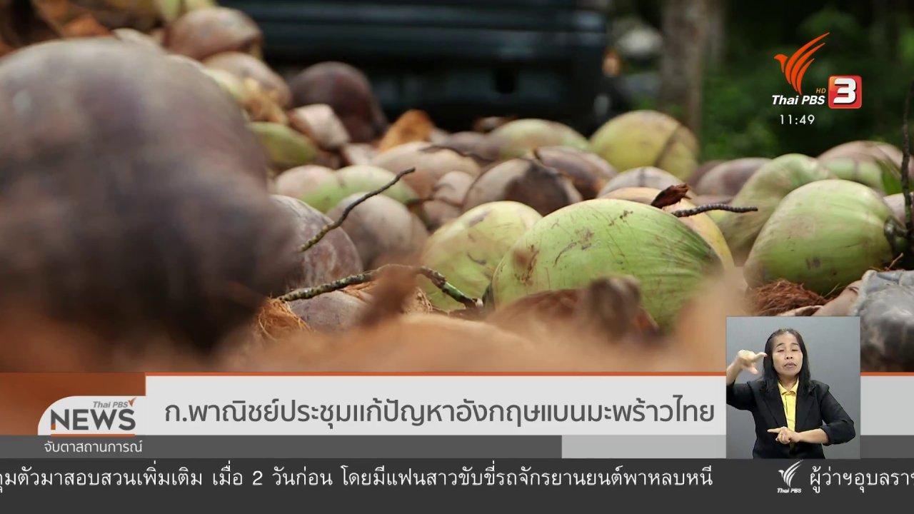 จับตาสถานการณ์ - ก.พาณิชย์ประชุมเเก้ปัญหาอังกฤษแบนมะพร้าวไทย