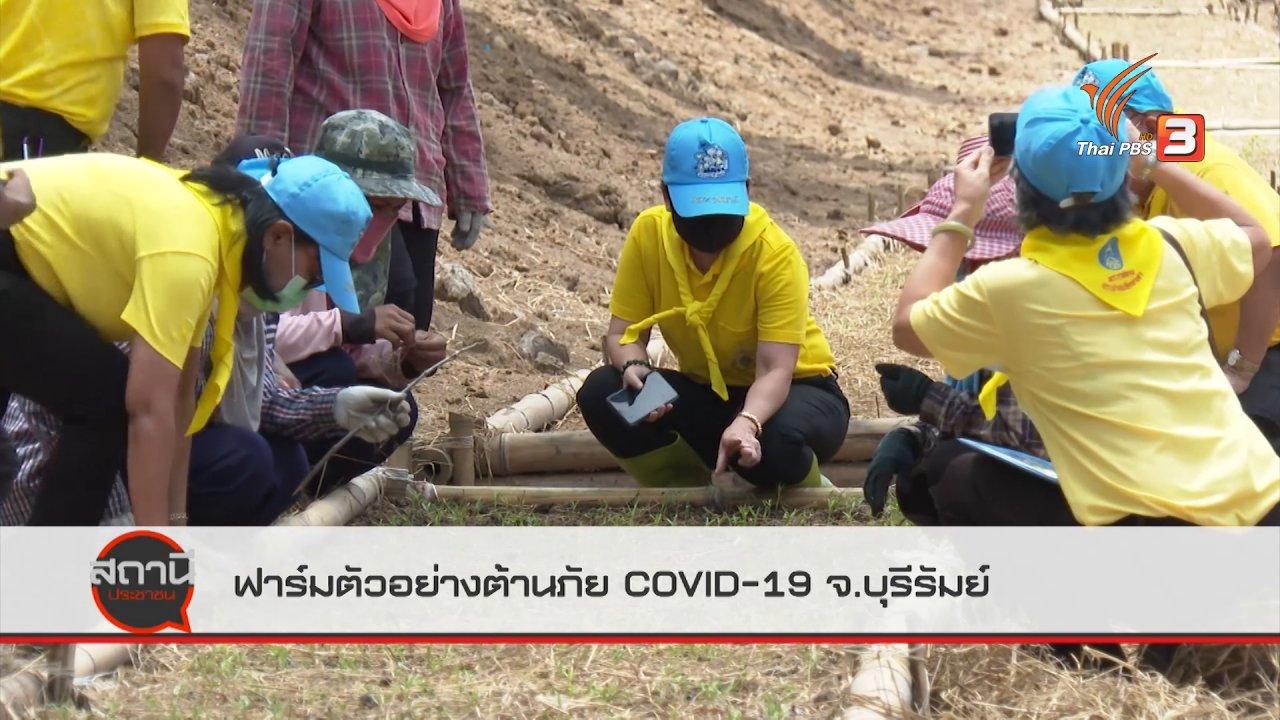 สถานีประชาชน - ฟาร์มตัวอย่างต้านภัย COVID-19 สร้างงาน สร้างอาชีพ จ.บุรีรัมย์ : สถานีร้องเรียน