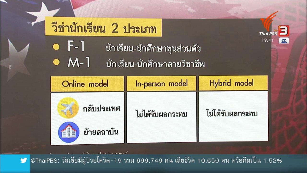 ข่าวค่ำ มิติใหม่ทั่วไทย - วิเคราะห์สถานการณ์ต่างประเทศ : สหรัฐฯ ปรับกฎถือวีซ่านักเรียนกระทบชาวต่างชาติ