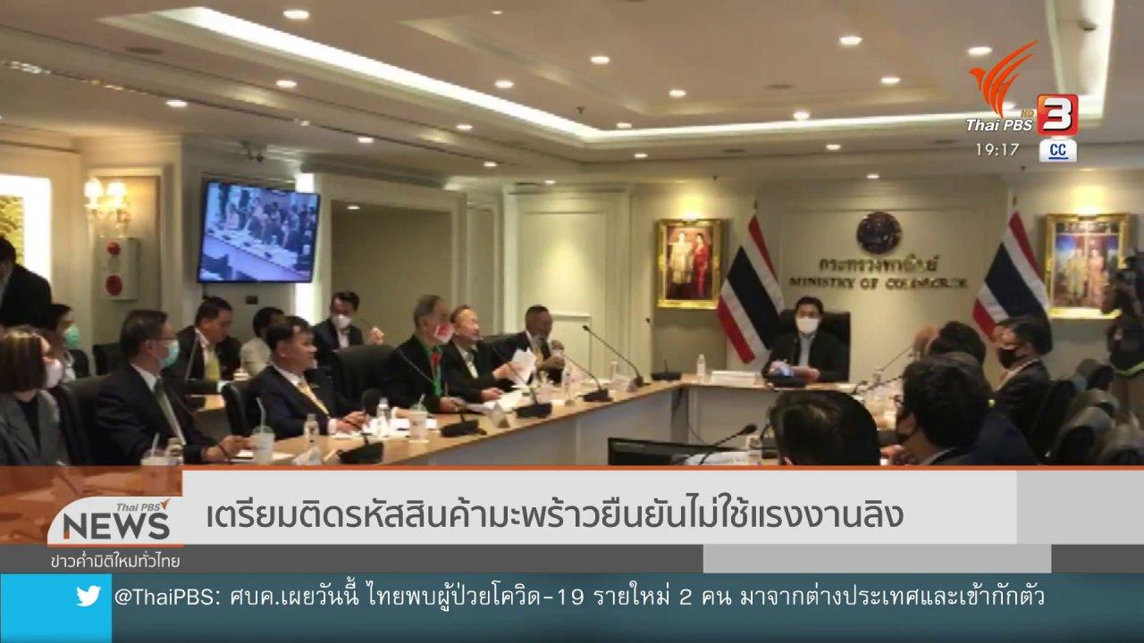 ข่าวค่ำ มิติใหม่ทั่วไทย - เตรียมติดรหัสสินค้ามะพร้าวยืนยันไม่ใช้แรงงานลิง
