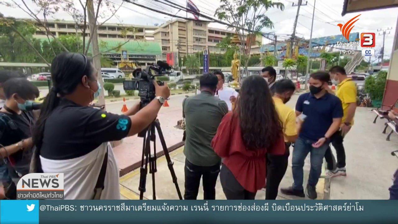 ข่าวค่ำ มิติใหม่ทั่วไทย - ตร.ออกหมายเรียก ฌอนรับทราบข้อกล่าวหา
