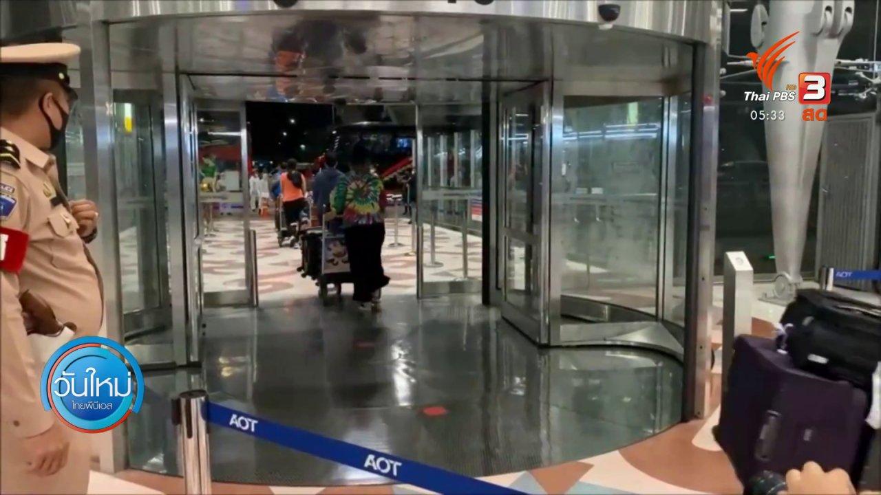 วันใหม่  ไทยพีบีเอส - พบคนไทยกลับจาก ตปท.มีไข้สูง 1 คน