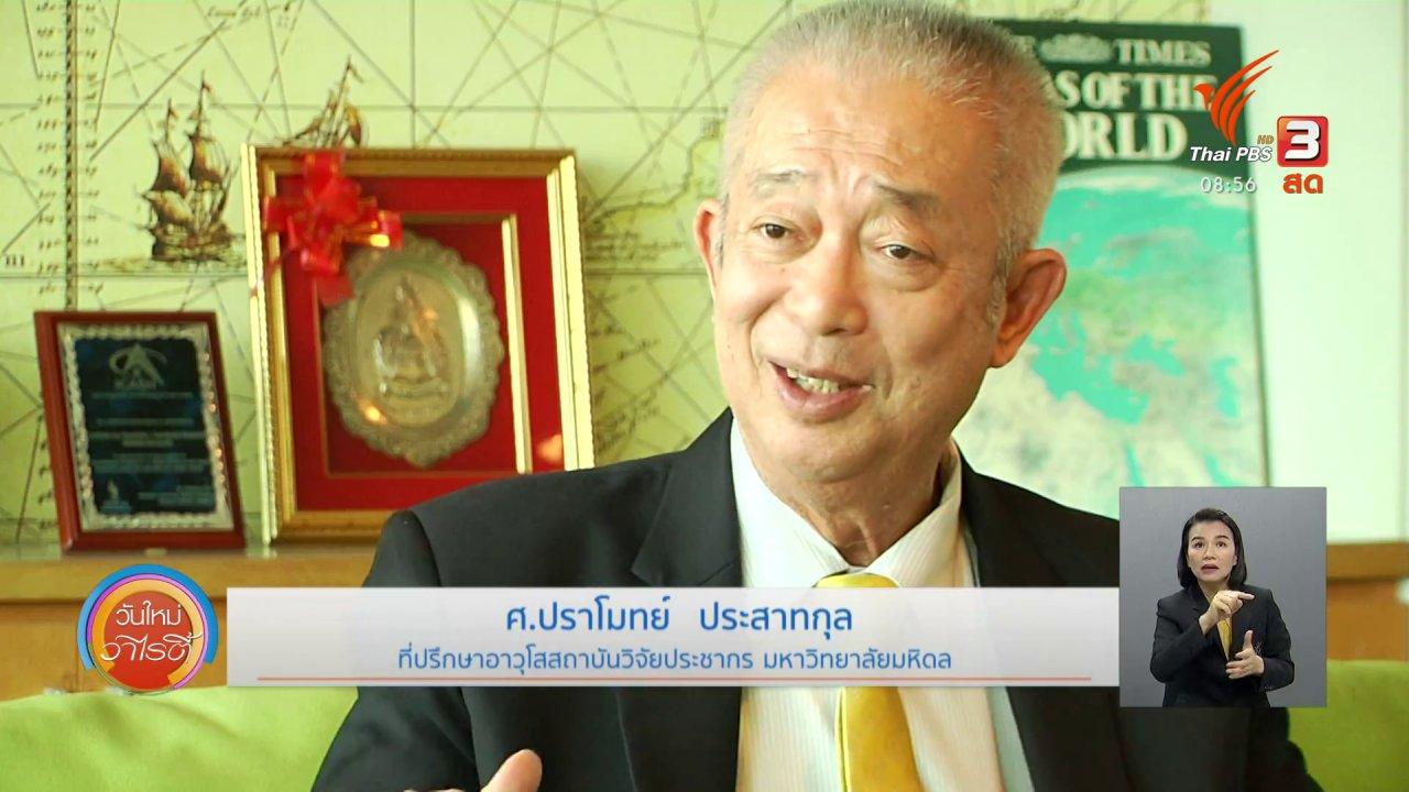 วันใหม่วาไรตี้ - ประเด็นสังคม : ทางออกประชากรไทย แก้ปัญหาผู้สูงวัยและเยาวชน