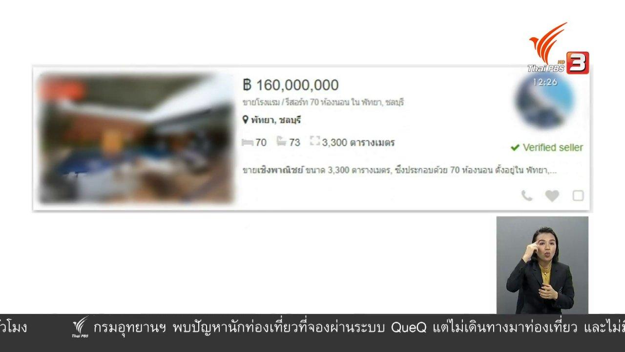 จับตาสถานการณ์ - วัคซีนเศรษฐกิจ : เสี่ยง...ต่างชาติฮุบกิจการโรงแรมไทย