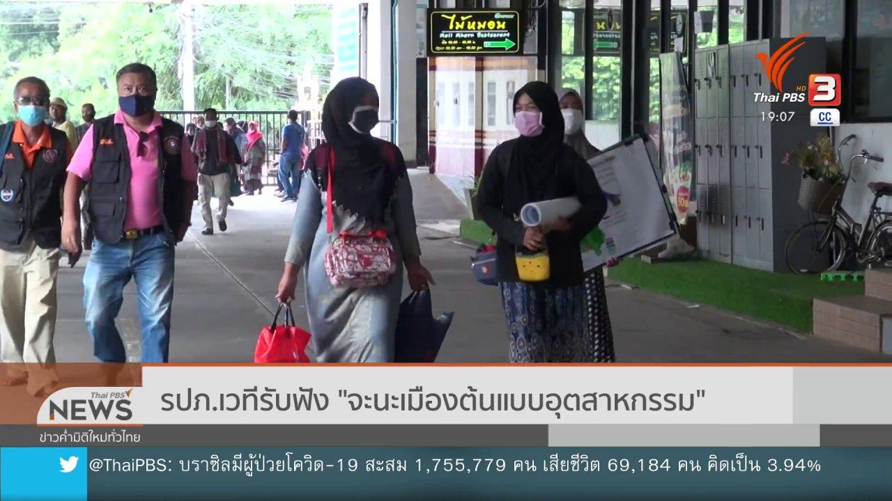 ข่าวค่ำ มิติใหม่ทั่วไทย - รปภ.เวทีรับฟัง จะนะเมืองต้นแบบอุตสาหกรรม