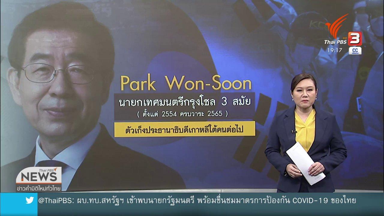 ข่าวค่ำ มิติใหม่ทั่วไทย - วิเคราะห์สถานการณ์ต่างประเทศ : สาเหตุการเสียชีวิต นายกเทศมนตรีกรุงโซล