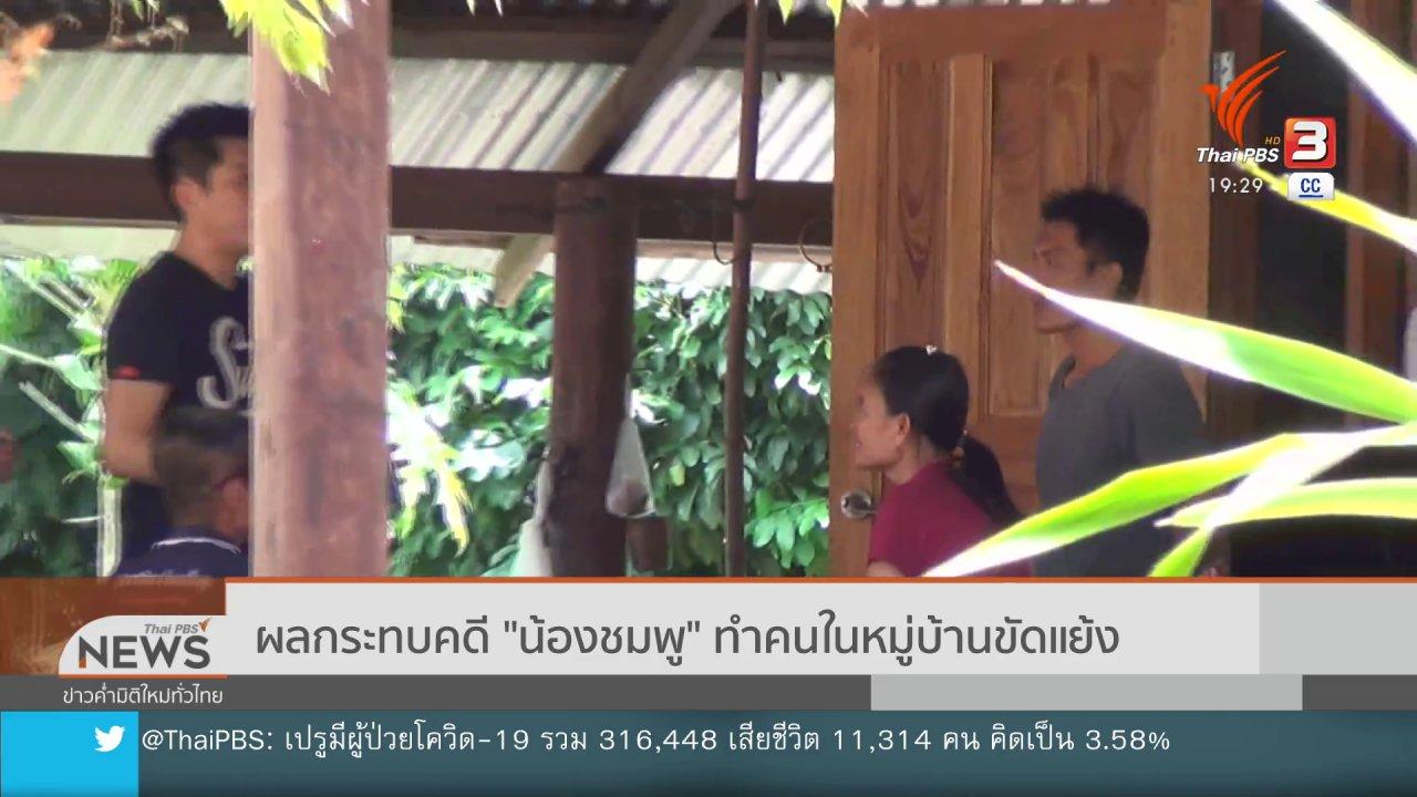 ข่าวค่ำ มิติใหม่ทั่วไทย - ผลกระทบคดี น้องชมพู ทำคนในหมู่บ้านขัดแย้ง