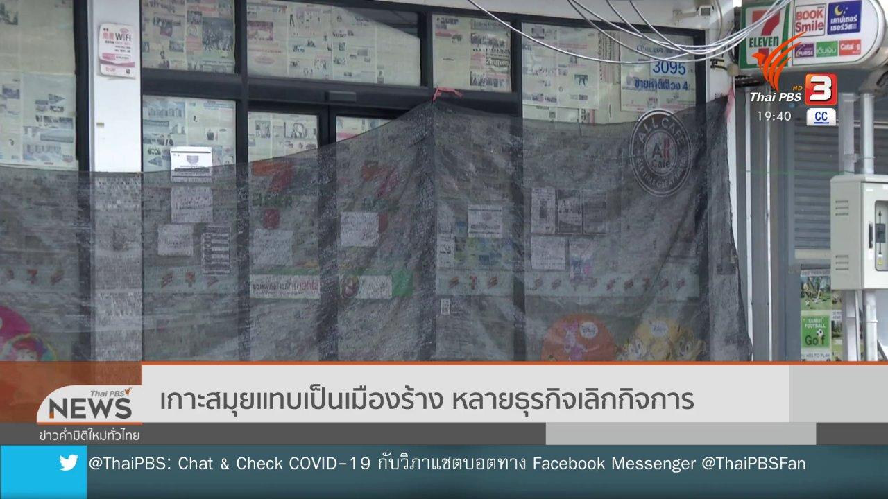 ข่าวค่ำ มิติใหม่ทั่วไทย - เกาะสมุยร้าง หลายธุรกิจเลิกกิจการ