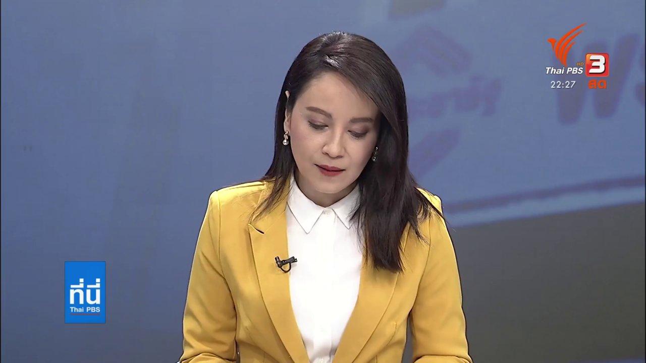ที่นี่ Thai PBS - รถไฟตกราง จ.พิษณุโลก