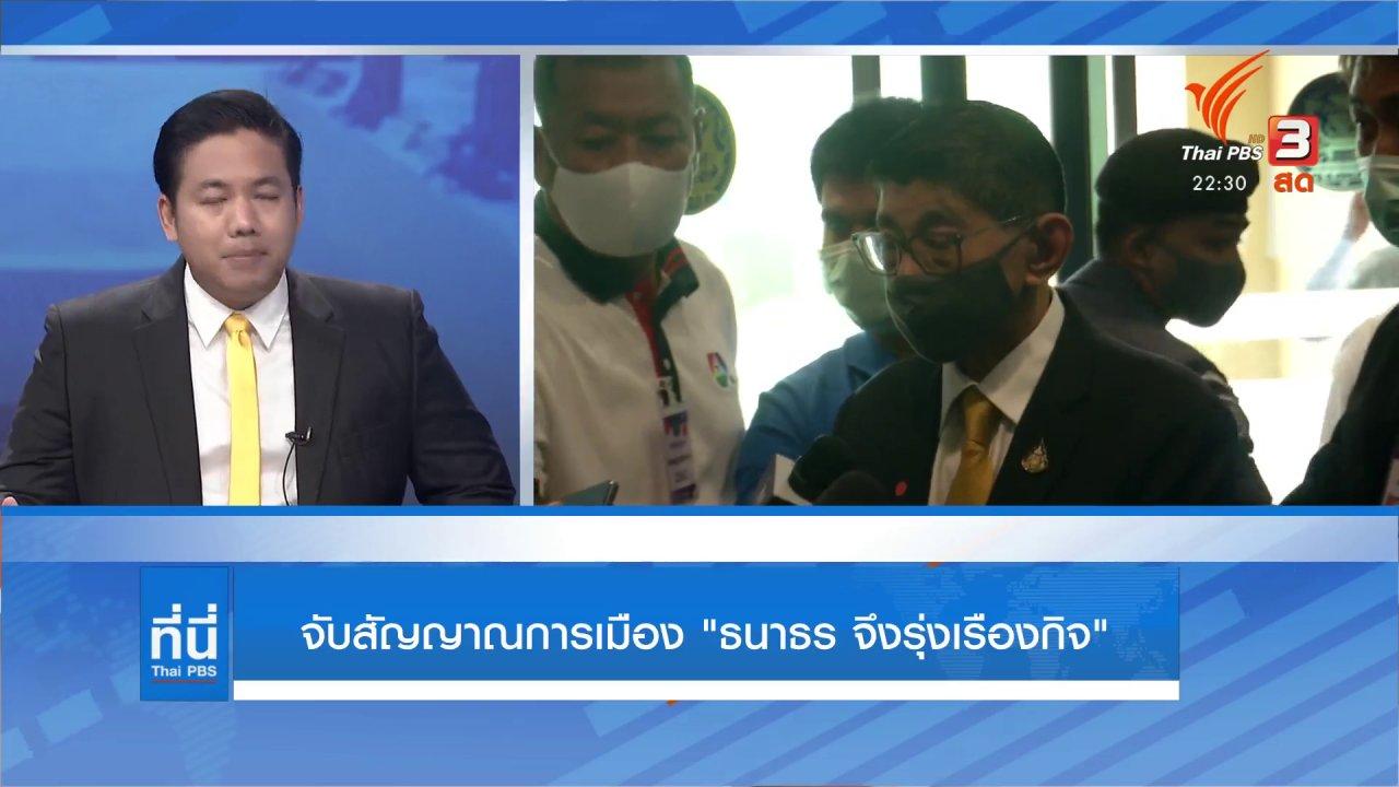 """ที่นี่ Thai PBS - จับสัญญาณการเมือง """"ธนาธร จึงรุ่งเรืองกิจ"""""""