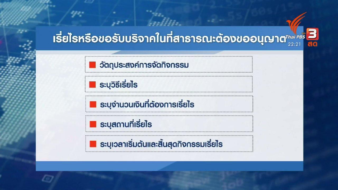ที่นี่ Thai PBS - ไขข้อข้องใจ เปิดบัญชีรับบริจาคอย่างไรไม่ผิดกฎหมาย