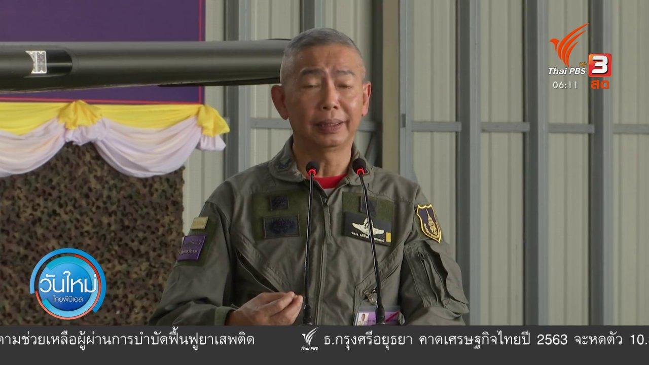 """วันใหม่  ไทยพีบีเอส - มุม(การ)เมือง : """"พล.อ.อภิรัชต์"""" ไม่ต่ออายุราชการ ผบ.ทบ."""