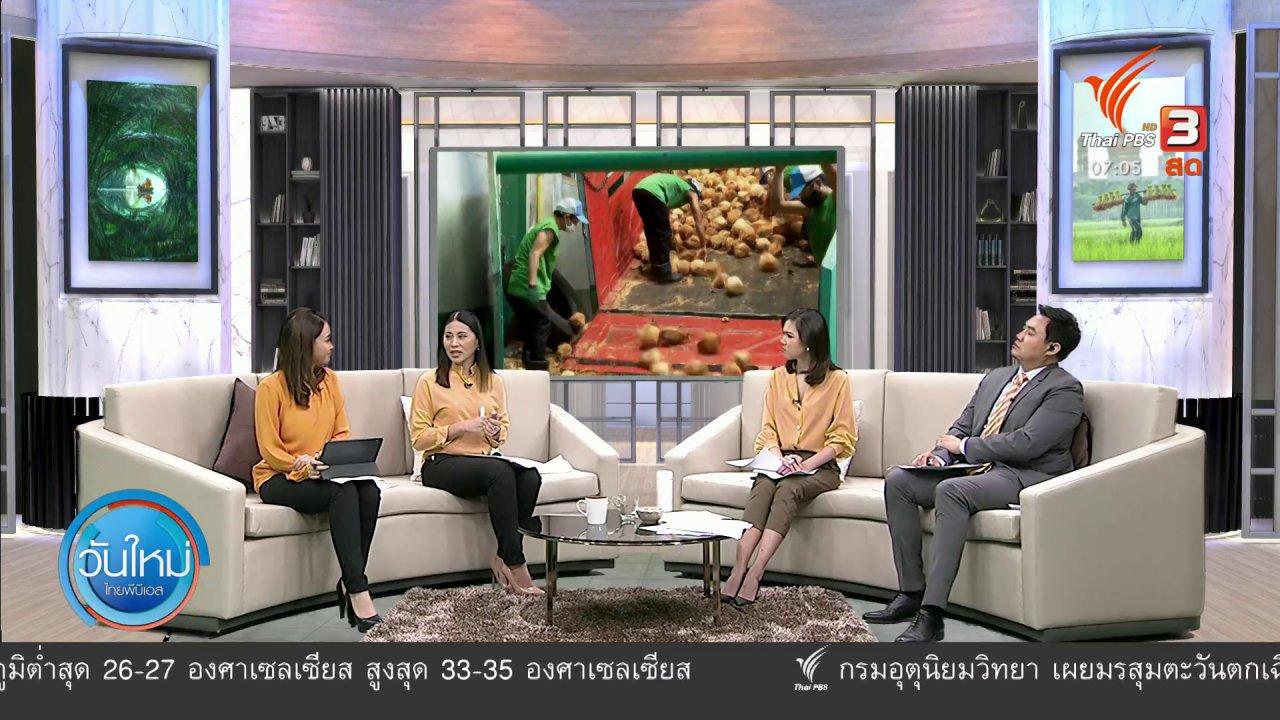 วันใหม่  ไทยพีบีเอส - กินอยู่รู้รอบ : เตรียมติดรหัสสินค้ามะพร้าวยืนยันไม่ใช้แรงงานลิง