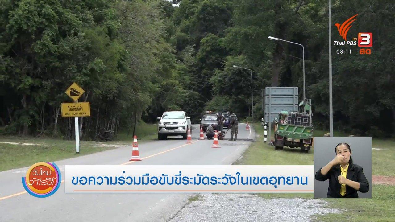 วันใหม่วาไรตี้ - จับตาข่าวเด่น : ขอความร่วมมือขับขี่ระมัดระวังในเขตอุทยาน