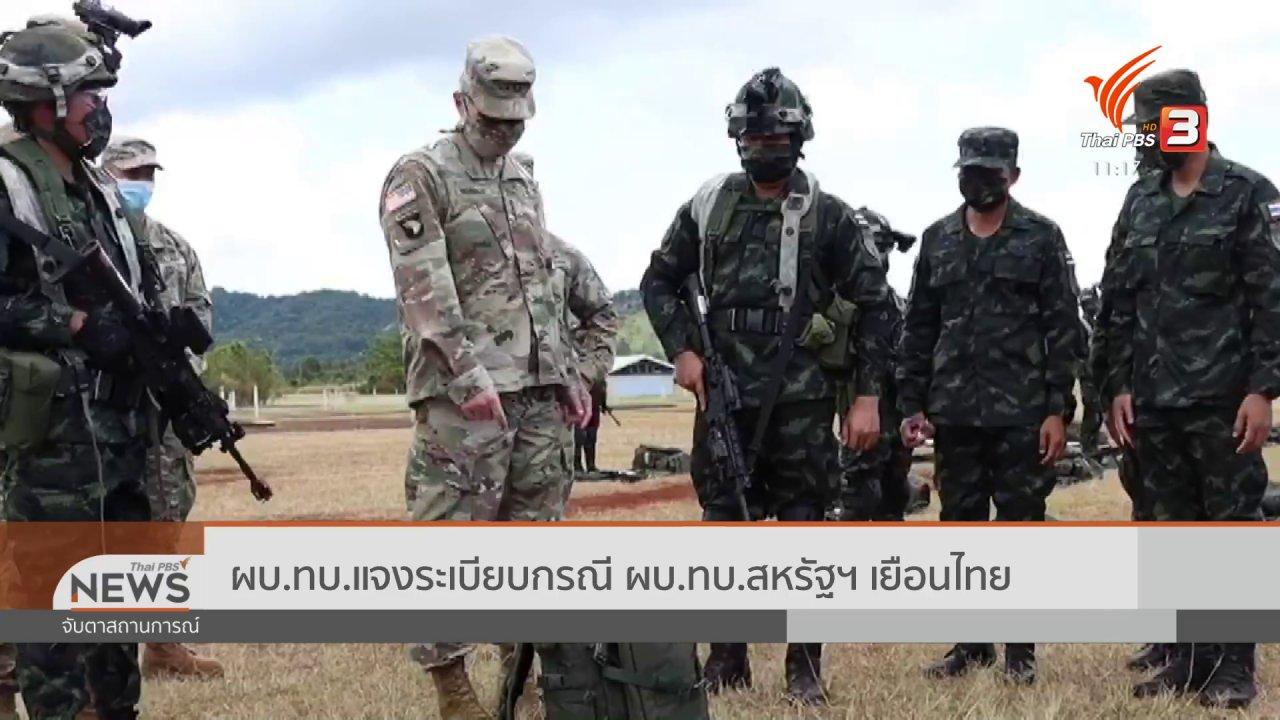 จับตาสถานการณ์ - ผบ.ทบ.แจงระเบียบกรณี ผบ.ทบ.สหรัฐฯ เยือนไทย