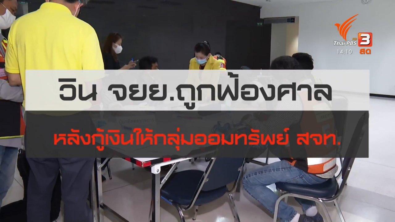 สถานีประชาชน - สถานีร้องเรียน : วิน จยย.ถูกฟ้องศาล หลังกู้เงินให้กลุ่มออมทรัพย์ สจท.