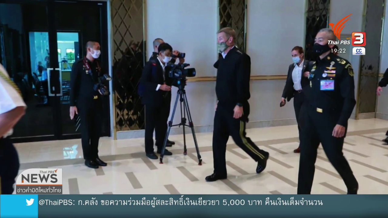 ข่าวค่ำ มิติใหม่ทั่วไทย - ผบ.ทบ.สหรัฐฯ เยือนไทยตามมาตรการโควิด-19