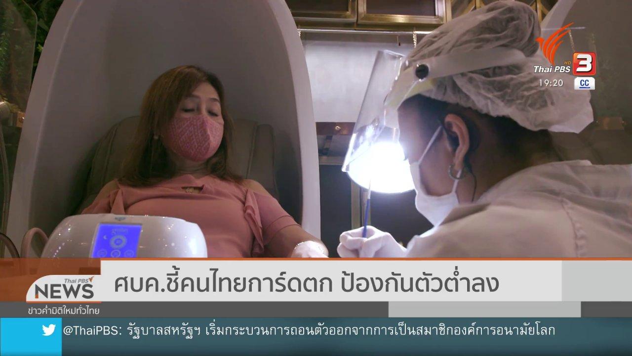 ข่าวค่ำ มิติใหม่ทั่วไทย - ศบค. ชี้คนไทยการ์ดตก ป้องกันตัวต่ำลง