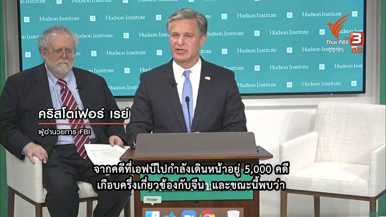 ที่นี่ Thai PBS - ผอ.สำนักข่าวกรองสหรัฐฯ กล่าวหาจีนเป็นภัยคุกคามต่อสหรัฐฯ