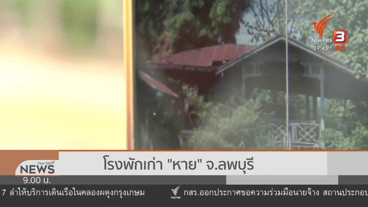 ข่าว 9 โมง - สถานีร้องทุกข์ : ประเด็นข่าว (11 ก.ค. 63)