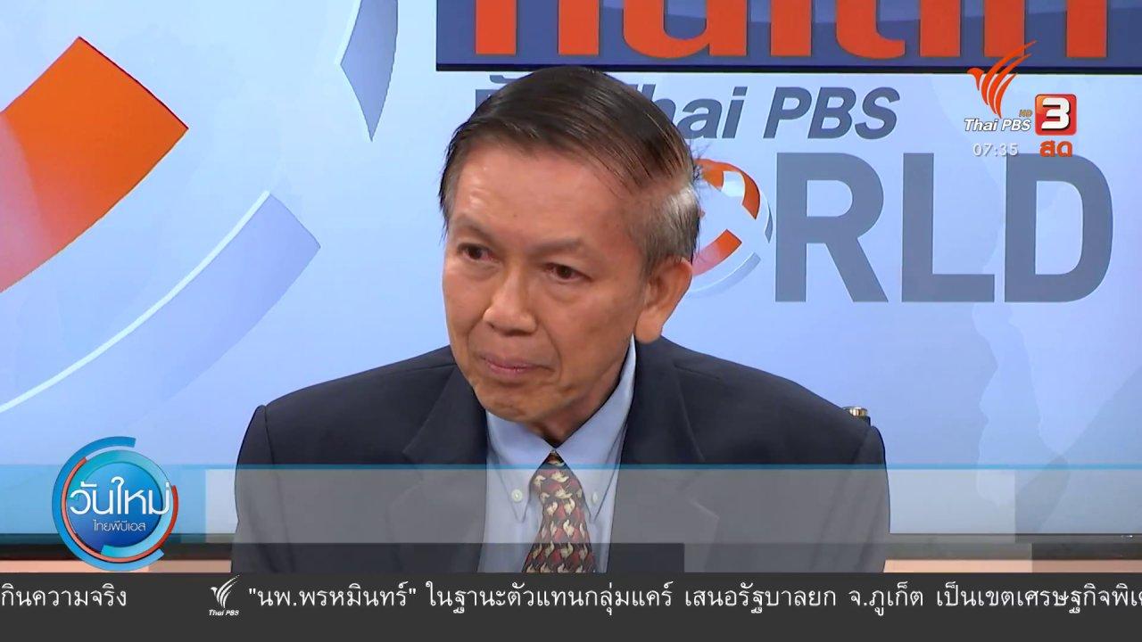 วันใหม่  ไทยพีบีเอส - ทันโลกกับ Thai PBS World : สมรภูมิความมั่นคงจีน - สหรัฐฯ ในไทยและอาเซียน